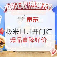 京东商城 极米投影11.11开门红 促销活动