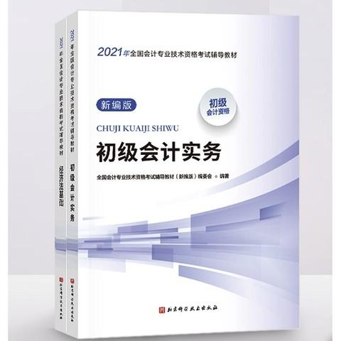 《2021初级会计职称教材》新编版(2科组合)