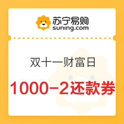 苏宁易购 双十一财富日 1000-2信用卡还款券