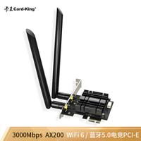 卡王(Card-king) AX200-Pro 英特尔WIFI6无 3000M蓝牙5.1