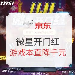 京东 微星游戏本 双十一开门红 爆款立省2500元