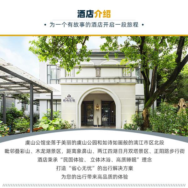 有效期至21年6月!周末不加价!桂林民国风虞山公馆 尊享大床/双床房1-2晚套餐