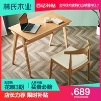 林氏木业北欧简约全实木书桌椅家用ins极简电脑桌卧室家具LS155