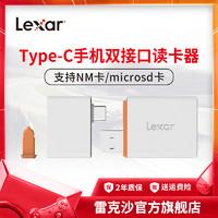 Lexar雷克沙華為NM卡TF卡micro SD手機USB3.1雙接口Type-c讀卡器
