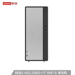 Lenovo 联想 天逸 510Pro 商务办公台式整机(R5 4600G、16GB、1TB+256GB)