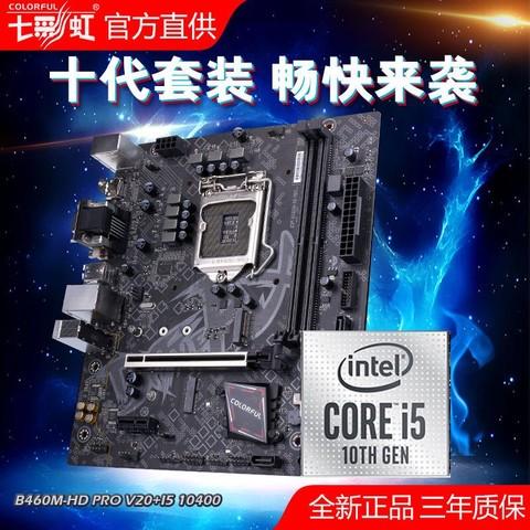 Intel英特尔I3 10100F I5 10400散片+七彩虹B460/H410主板CPU套装