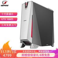 七彩虹(Colorful)iGame Sigma M500游戏台式整机电脑主机(i5 10400 16GB GTX1660S 6G 500G固态)