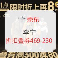京东 LI-NING 李宁官方旗舰店 双11爆款史低