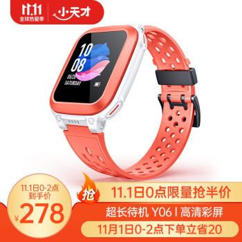小天才 儿童电话手表Y06防水GPS定位智能手表 移动2G学生儿童手表手机 男女孩 Y06橘红