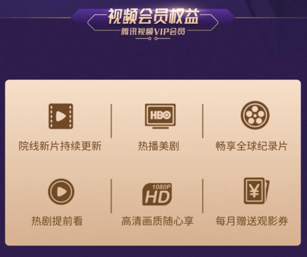 促销活动:京东 腾讯视频VIP会员旗舰店 双11预热