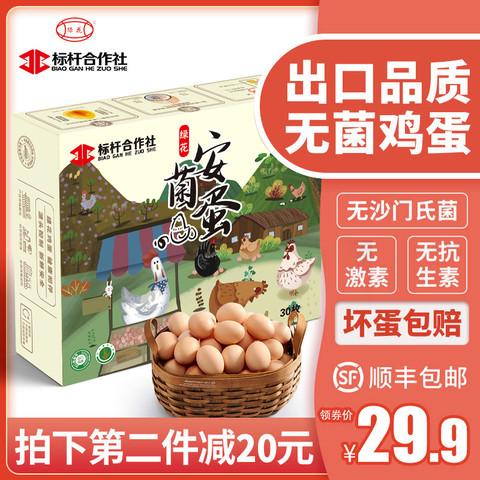 绿花无菌新鲜鸡蛋30枚礼盒 无腥A级鲜鸡蛋农村牧场杂粮蛋 *2件