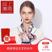 上海故事  细窄长条仿真丝小丝巾  裸粉