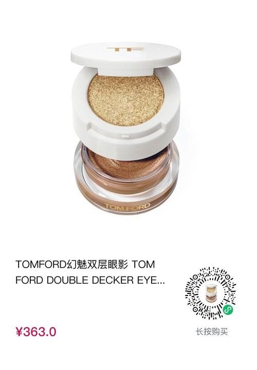 cdf会员购!TOM FORD 汤姆·福特 幻魅双层眼影膏 #01大地色/03金桃色 7毫升+2.2克