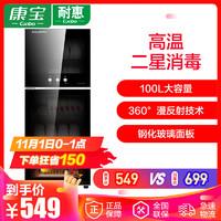 康宝(canbo)/耐惠 XDZ100-MRP1 100L大容量立式家用高温二星级 厨房碗筷餐具消毒碗柜 黑色