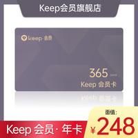 Keep会员年卡(365天)