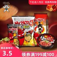 旺旺  麻辣小龙虾味薯米片豌豆大米饼Q米面非油炸面体零食组合