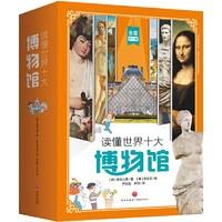 《读懂世界十大博物馆》(全10册)