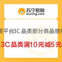 苏宁易购 3C品类 满10元减5元优惠券