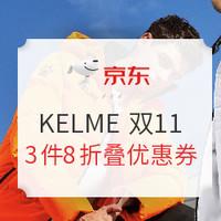1日0点、促销活动 : 京东 KELME官方旗舰店 双11热爱季