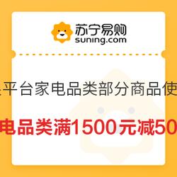 苏宁易购 家电品类 满1500元减50元优惠券