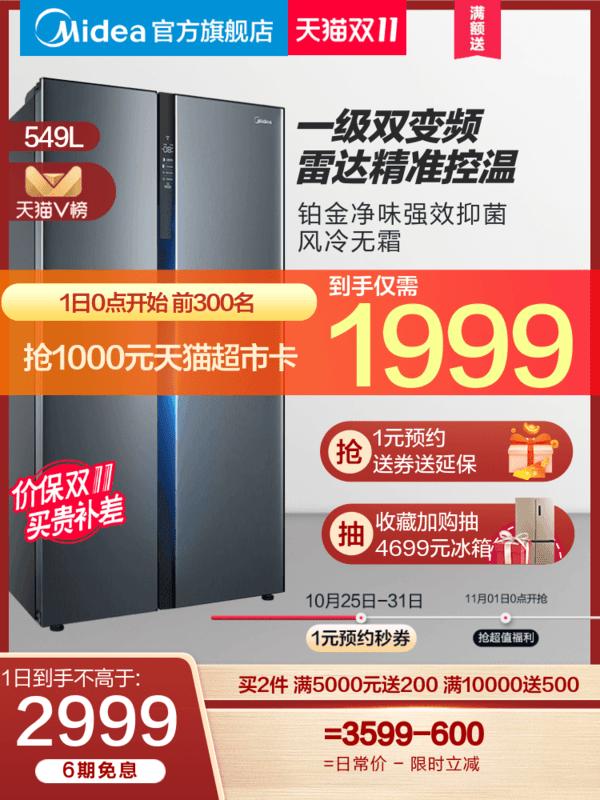 Midea 美的 BCD-549WKPZM(E) 双门对开门冰箱 549L 炫晶灰