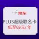 快来捡漏!:京东 PLUS超级联名卡促销 QQ音乐/喜马拉雅/百度文库/芒果TV任选,超级生活卡买1得10