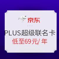 京东 PLUS超级联名卡促销
