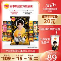 【双11预售】乐事薯片王源巨型加油包休闲零食大礼包1000g+