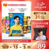 【双11预售】乐事薯片李现巨型加油包15包1000g+休闲零食大礼包