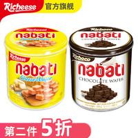印尼进口丽芝士nabati纳宝帝奶酪味威化饼干350g芝士桶装网红零食