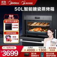 美的(Midea)BS5055W 嵌入式蒸烤箱一体机 50L大容量搪瓷内胆智能APP