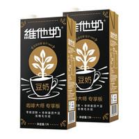 vitasoy 维他奶 专享版 咖啡师原味豆奶 1L*2盒