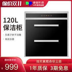 德普 Depelec 1106 嵌入式厨房消毒柜家用消毒碗柜高温杀菌易清洁