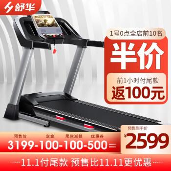 舒华跑步机 家用静音折叠运动健身器材 9119A单功能
