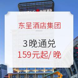 周末不加价!宜尚/柏曼等中高端酒店 近400店3晚通兑房券 +凑单品