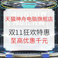 1日0点、必看活动 : 天猫 神舟电脑旗舰店 双11狂欢特惠