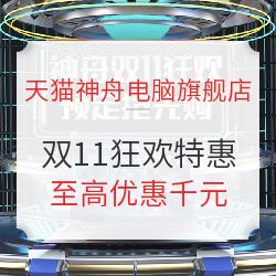 天猫 神舟电脑旗舰店 双11狂欢特惠