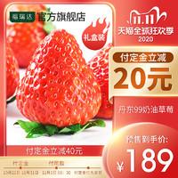 丹东99牛奶当季水果奶油大草莓红颜鲜草莓甜5顺丰包邮