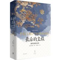 最后的皇族 : 清代宫廷社会史
