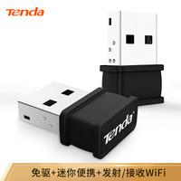 腾达(Tenda)W311MI免驱版 USB无线网卡 随身WiFi接收器 台式机笔记本通用 扩展器 *5件