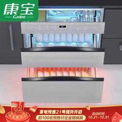 康宝(Canbo)消毒柜 嵌入式家用 三层大容量高温 家庭厨房餐具碗筷杯具 消毒碗柜XDZ110-ESV2