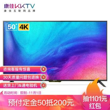 康佳KKTV 50英寸精品智能 华为海思中国芯 64位36核 4K超高清 手机投屏 易学教育网络平板电视机