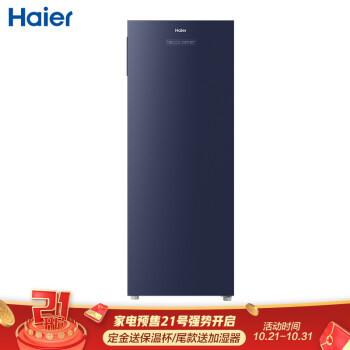 海尔Haier 152升晶釉蓝智能电脑温控全温区立式风冷无霜防串味冷柜 母婴母乳储藏冰柜 BD-152WEGK