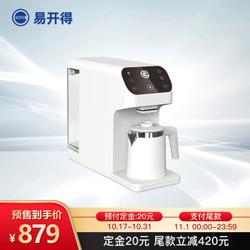 易开得净水器家用直饮 即热台式冷热净饮机一体机 免安装自来水大通量过滤净水机2031