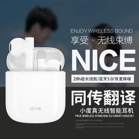 小度真无线智能蓝牙耳机高音质降噪入耳式超长待机