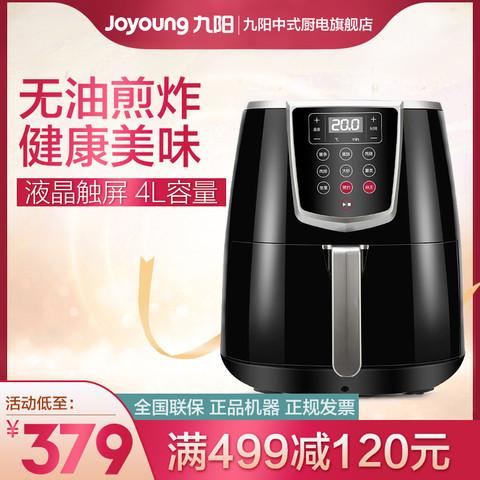 Joyoung/九阳 KL35-D81空气炸锅大容量无油无烟全自动电炸锅家用智能薯条机 *2件