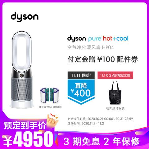 戴森(Dyson)空气净化暖风扇 HP04 白银 244327-01