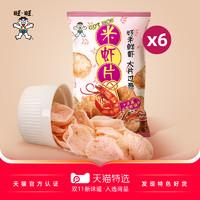 旺旺米虾片 原味十三香小龙虾味鲜虾片休闲膨化零食龙虾片42g*6