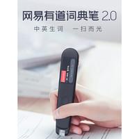 网易有道词典笔2.0专业版 加强版 标准版电子词典英语学习机翻译机