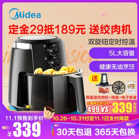 美的(Midea)空气炸锅大容量5L家用多功能无油无烟煎烤双旋钮电炸锅薯条机KZ50E101B